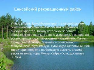Енисейский рекреационный район Уникальность Енисейского края – в своеобразном
