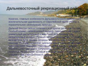 Дальневосточный рекреационный район Конечно, главные особенности Дальневосточ