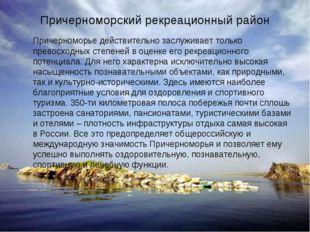 Причерноморский рекреационный район Причерноморье действительно заслуживает т