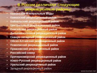 В России различают следующие рекреационные районы: Кавказские Минеральные Вод
