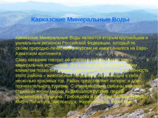 Кавказские Минеральные Воды Кавказские Минеральные Воды являются вторым круп