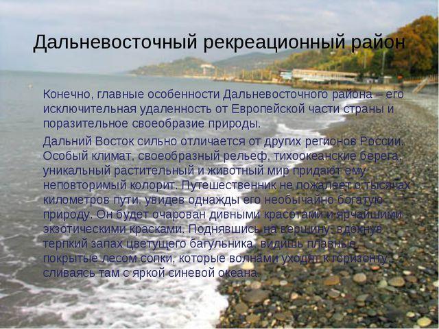 Дальневосточный рекреационный район Конечно, главные особенности Дальневосточ...