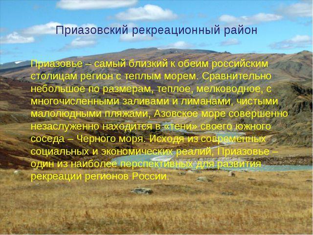 Приазовский рекреационный район Приазовье – самый близкий к обеим российским...