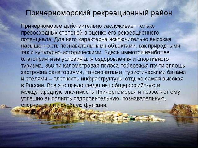 Причерноморский рекреационный район Причерноморье действительно заслуживает т...