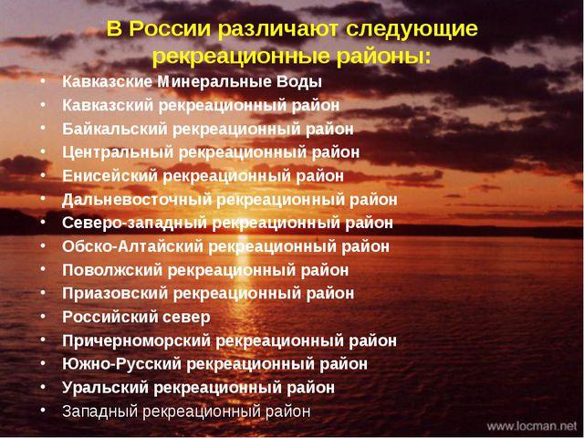 В России различают следующие рекреационные районы: Кавказские Минеральные Вод...