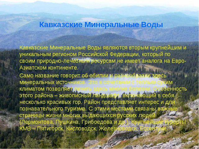 Кавказские Минеральные Воды Кавказские Минеральные Воды являются вторым круп...