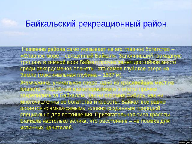Байкальский рекреационный район Название района само указывает на его главное...
