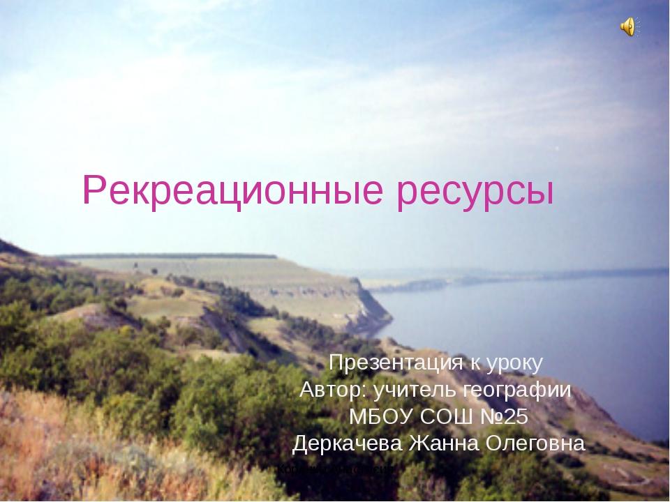 Коренко Анастасия Рекреационные ресурсы Презентация к уроку Автор: учитель ге...