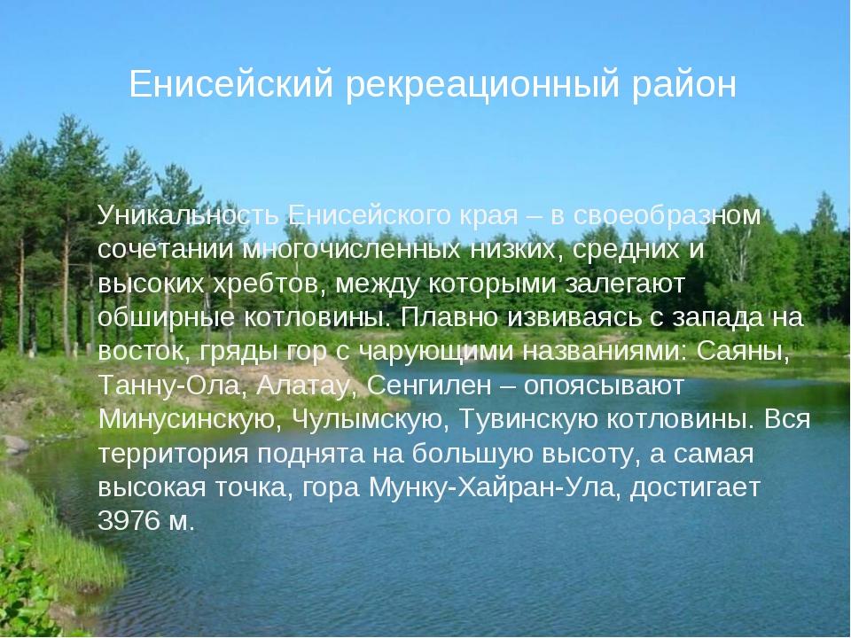 Енисейский рекреационный район Уникальность Енисейского края – в своеобразном...