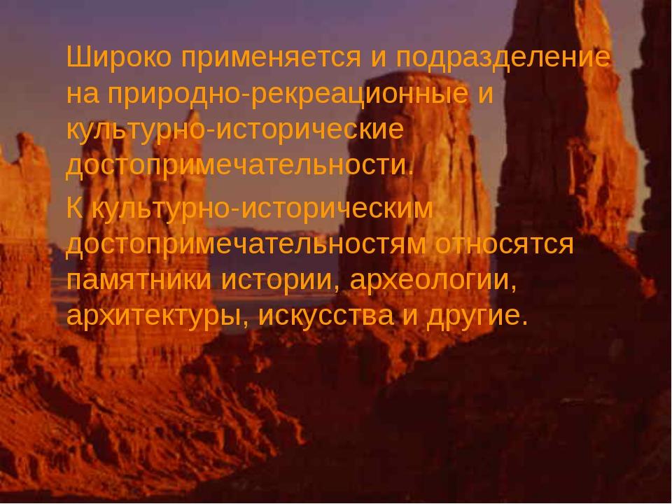 Широко применяется и подразделение на природно-рекреационные и культурно-ист...