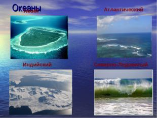 Океаны Тихий Атлантический Индийский Северно-Ледовитый