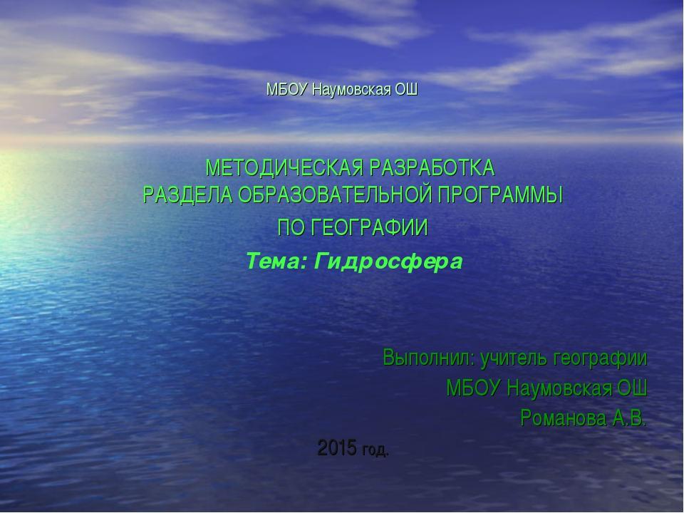 МБОУ Наумовская ОШ МЕТОДИЧЕСКАЯ РАЗРАБОТКА РАЗДЕЛА ОБРАЗОВАТЕЛЬНОЙ ПРОГРАММЫ...