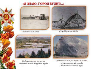 Село Пермское 1932г Пароход на р.Амур Памятный знак, на месте высадки первост