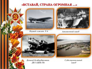 «ВСТАВАЙ, СТРАНА ОГРОМНАЯ …» Дальний бомбардировщик ДБ-3 (ЦКБ-30) Судостроите