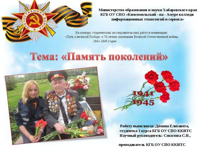 Министерство образования и науки Хабаровского края КГБ ОУ СПО «Комсомольский...
