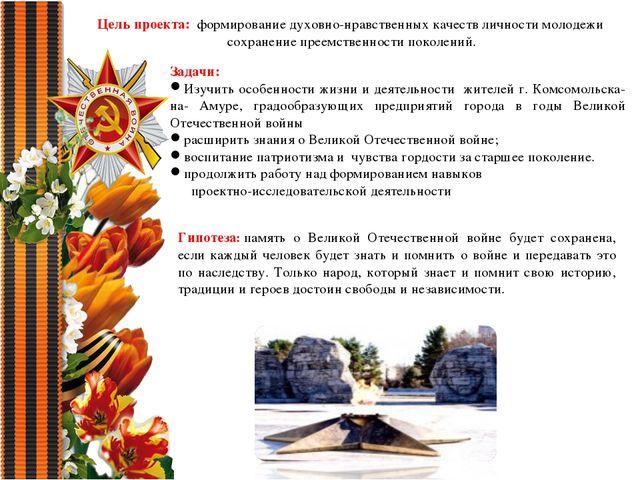 Цель проекта: формирование духовно-нравственных качеств личности молодежи сох...