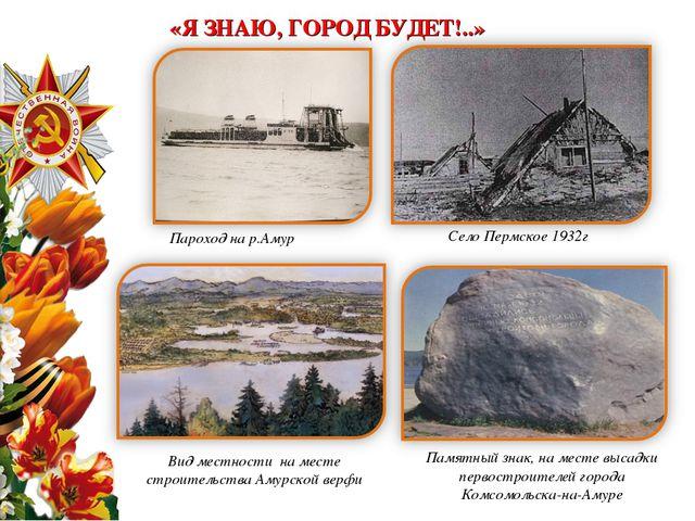 Село Пермское 1932г Пароход на р.Амур Памятный знак, на месте высадки первост...