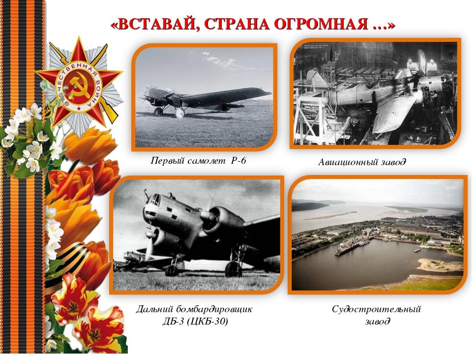 «ВСТАВАЙ, СТРАНА ОГРОМНАЯ …» Дальний бомбардировщик ДБ-3 (ЦКБ-30) Судостроите...