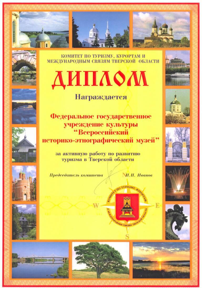 ВИЭМ - История музея