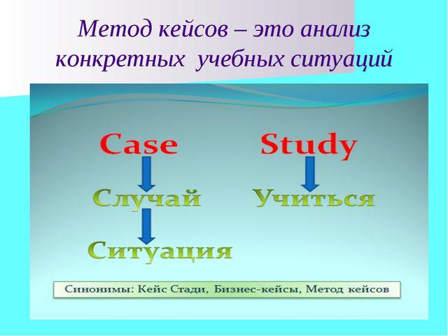 Метод кейсов – это анализ конкретных учебных ситуаций