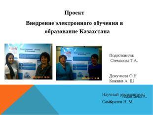 Проект Внедрение электронного обучения в образование Казахстана На