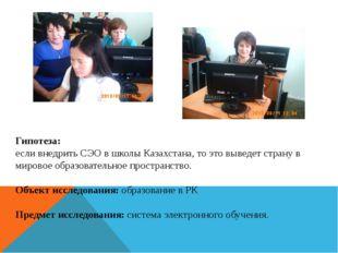 Гипотеза: если внедрить СЭО в школы Казахстана, то это выведет страну в миров