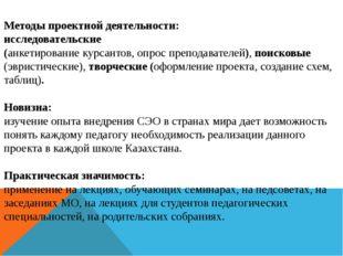 Методы проектной деятельности: исследовательские (анкетирование курсантов, оп