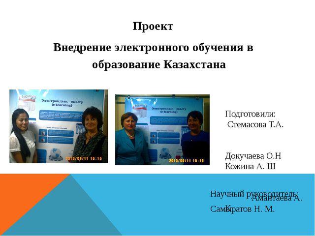 Проект Внедрение электронного обучения в образование Казахстана На...