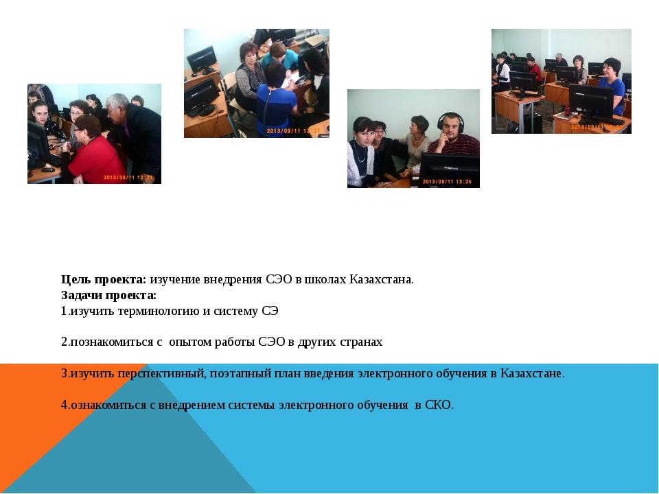 Цель проекта: изучение внедрения СЭО в школах Казахстана. Задачи проекта: 1....