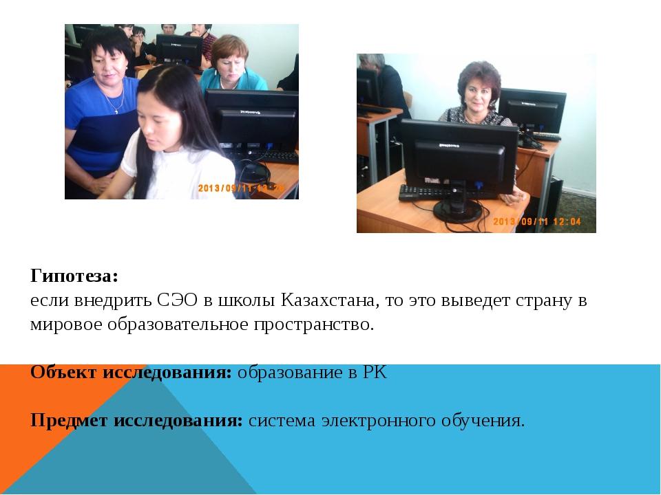 Гипотеза: если внедрить СЭО в школы Казахстана, то это выведет страну в миров...