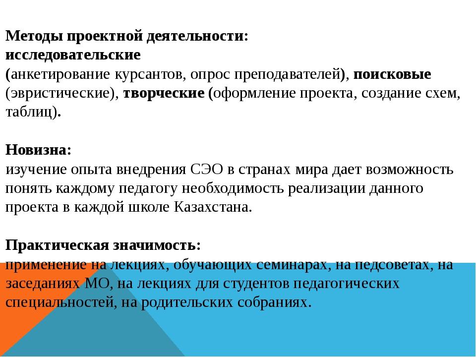 Методы проектной деятельности: исследовательские (анкетирование курсантов, оп...