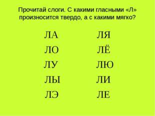 Прочитай слоги. С какими гласными «Л» произносится твердо, а с какими мягко?
