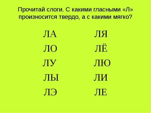 Прочитай слоги. С какими гласными «Л» произносится твердо, а с какими мягко?...