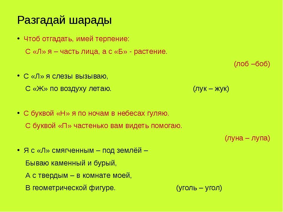 Разгадай шарады Чтоб отгадать, имей терпение: С «Л» я – часть лица, а с «Б» -...
