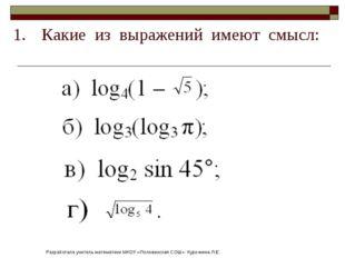 Какие из выражений имеют смысл: Разработала учитель математики МКОУ «Половинс