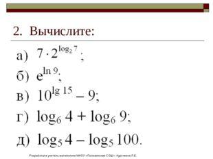 2. Вычислите: Разработала учитель математики МКОУ «Половинская СОШ»: Курочкин