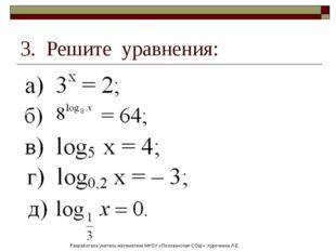 3. Решите уравнения: Разработала учитель математики МКОУ «Половинская СОШ»: К