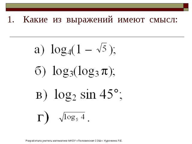 Какие из выражений имеют смысл: Разработала учитель математики МКОУ «Половинс...