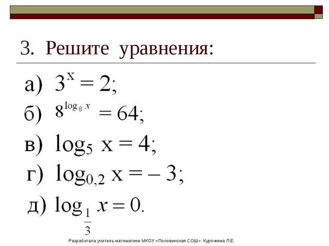 3. Решите уравнения: Разработала учитель математики МКОУ «Половинская СОШ»: К...
