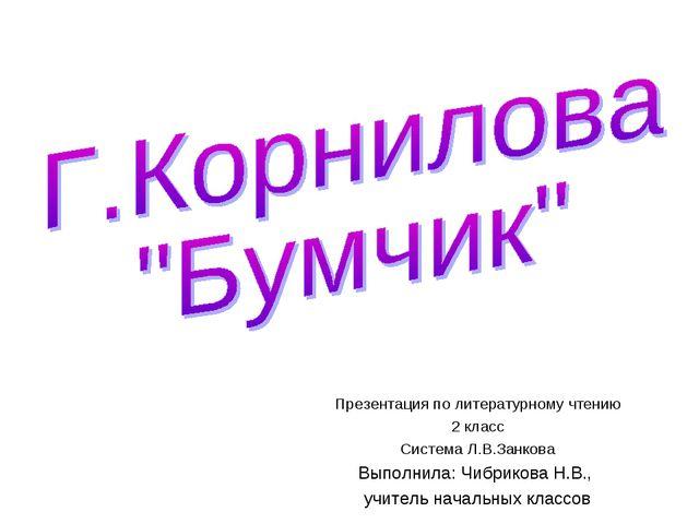 Презентация по литературному чтению 2 класс Система Л.В.Занкова Выполнила: Чи...