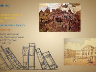 Источники: Учебник истории России. 8 класс.(А. А .Данилов, Л. Г. Косулина) По