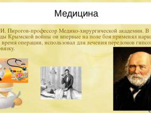 Медицина Н.И. Пирогов-профессор Медико-хирургической академии. В годы Крымско