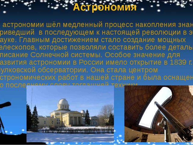 Астрономия В астрономии шёл медленный процесс накопления знаний, приведший в...