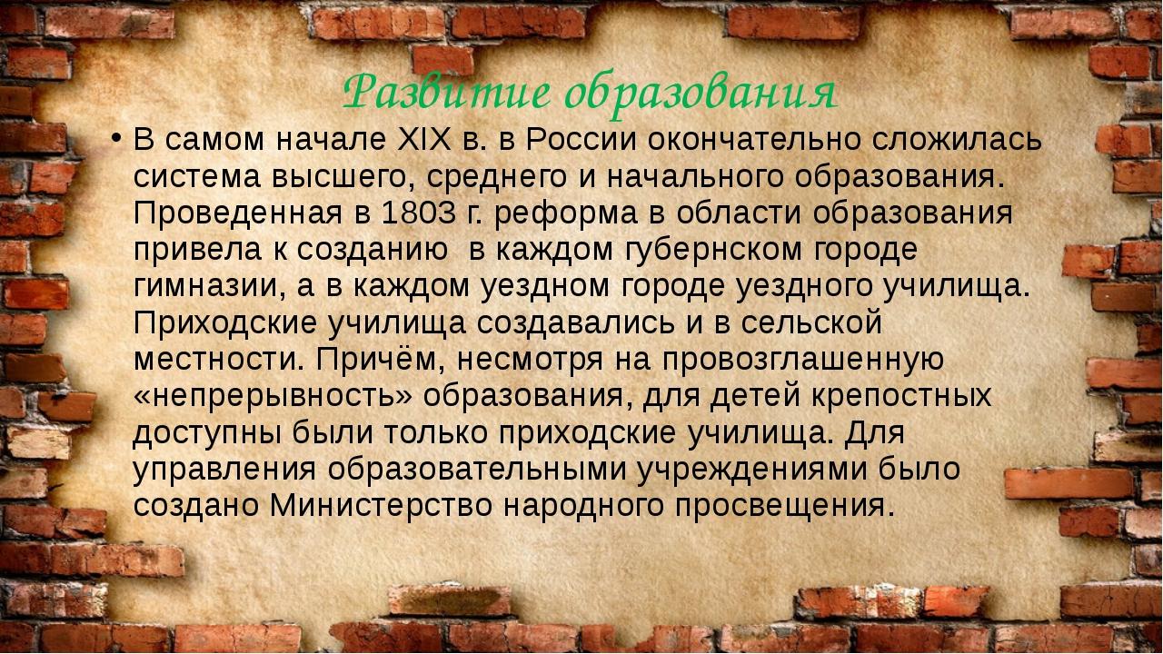 Развитие образования В самом начале XIX в. в России окончательно сложилась си...