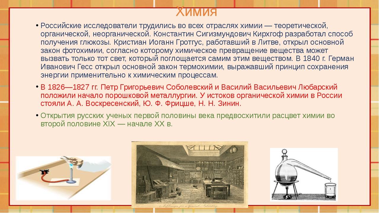 Химия Российские исследователи трудились во всех отраслях химии — теоретическ...