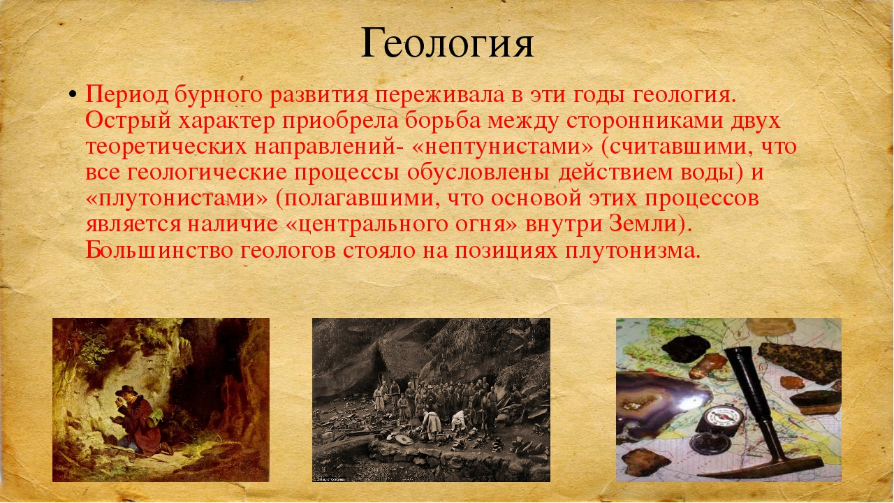 Геология Период бурного развития переживала в эти годы геология. Острый харак...