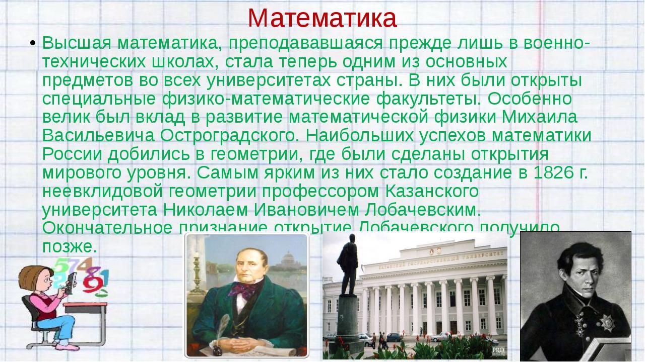 Математика Высшая математика, преподававшаяся прежде лишь в военно-технически...