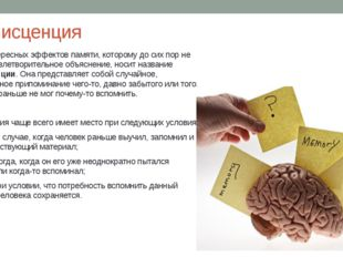 Реминисценция Один из интересных эффектов памяти, которому до сих пор не найд