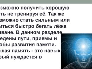 Невозможно получить хорошую память не тренируя её. Так же невозможно стать с