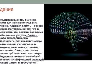 Введение Нельзя переоценить значение памяти для жизнедеятельности человека. Х